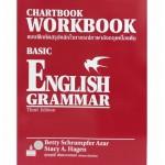 Chartbook Basic English Grammar หลักไวยการณ์ภาษาอังกฤษเบื้องต้น