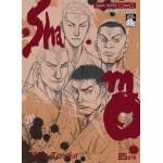 SHAMO นักสู้สังเวียนเลือด เล่ม 07 (เล่มเล็ก 18+19)
