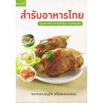 สำรับอาหารไทย