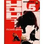 มอนจู ตำรวจเหล็กผู้พิทักษ์ 05