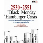 2530-2551 จาก Black Monday ถึง Hamburger Crisis