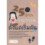 25 ก้าวเข้าใจไวยากรณ์ภาษาอังกฤษตั้งแต่เริ่มต้น