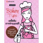 Bakery Tips เคล็ดลับการทำเบเกอรี