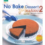 ขนมไม่อบ NO-Bake Passion