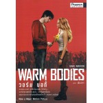 Warm Bodies (วอร์ม บอดี้)