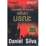 ศรัทธามรณะ (Daniel Silva)