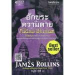 อักขระแห่งความตาย (James Rollins)