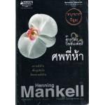 ศพที่ห้า (Henning Mankell)