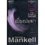 เบี่ยงปมฆ่า (Henning Mankell)