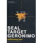 เหยียบพญายม (Seal Target Geronimo)
