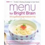 Menu for BrightBrain 50 เมนูเพื่อสมองลูก