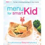 Menu for Smart Kid 50 เมนูเพิ่มพลังสมองลูกวัยอนุบาลให้พร้อมเรียนรู้