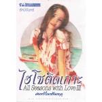 ไฮโซติดเกาะ (ภาค 3) ฝนพรำในวสันตฤดู (เล่ม 1-2)