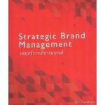 กลยุทธ์การบริหารแบรนด์ Strategic Brand Management