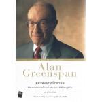 Alan Greenspan : The Age of Turbulence ยุคแห่งความโกลาหล