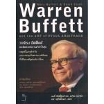 วอร์เรน บัฟเฟ็ตต์ และศิลปะแห่งการค้ากำไรหุ้น : Warren Buffett and the Art of Stock Arbitrage