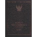 พจนานุกรม ฉบับราชบัญฑิตยสถาน พ.ศ.๒๕๕๔