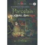 Porcelain พอร์ซเลน...ตุ๊กตาอาฆาต (ภาคินัย)