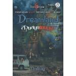 Dreamland สวนสนุกแดนนรก(ภาคินัย)