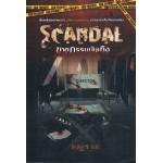 Scandal  ฆาตกรรมบันเทิง