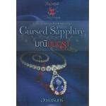 Cursed Sapphire  มณีมนตรา (อาพัชรินทร์)