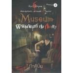 Museum พิพิธภัณฑ์ หุ่น-หั่น-หัว(ภาคินัย)