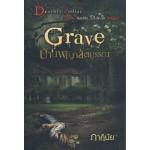 Grave บ้านพญาสัตบรรณ(ภาคินัย)