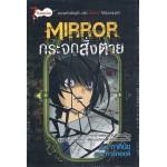 การ์ตูน Mirror กระจกสั่งตาย (ภาคินัย)