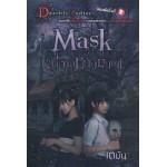 Mask  หน้ากากหนังมนุษย์