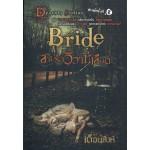 Bride  สาปรักวิวาห์เลือด (เดือนสิงห์)