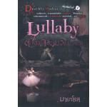Lullaby  ตุ๊กตากล่อมวิญญาณ (มายาโรส)