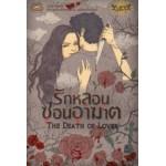 The Death of Lover รักหลอนซ่อนอาฆาต