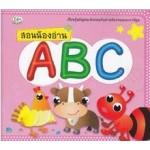 สอนน้องอ่าน ABC
