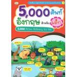 5,000 ศัพท์อังกฤษ สำหรับเด็ก (ปกแข็ง)