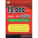 15,000 คำศัพท์ อังกฤษ-ไทย ยอดนิยม