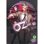 OZ ออซ 03