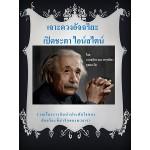 เจาะดวงอัจฉริยะ เปิดชะตา ไอน์สไตน์ (กานธนิกา และ พรพนิดา ชุณหะวัต)