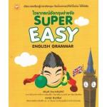 ไวยากรณ์อังกฤษง่ายจัง Super Easy English Grammar