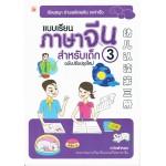 แบบเรียนภาษาจีนสำหรับเด็ก ฉบับปรับปรุงใหม่ เล่ม 3