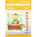 ภาษาจีนกลางชั้นประถม เล่ม 1