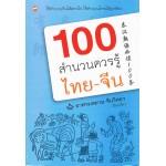 100 สำนวนควรรู้ไทย-จีน