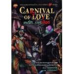 การ์ตูน Carnival of love เกมรักราตรี