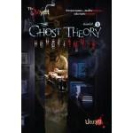Ghost Theory ทฤษฎีขังวิญญาณ