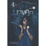 นวนิยายชุด 4 ทิศตาย : นางคุก (ทิศตะวันออก)(ภาคินัย)