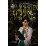 นวนิยายชุด 4 ทิศตาย : นางคอย (ทิศตะวันตก) (ภาคินัย)