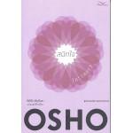 สนิทใจ สุดทางของความหวาดระแวง OSHO