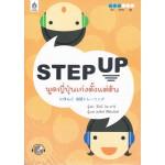 STEP UP พูดญี่ปุ่นเก่งตั้งแต่ต้น + CD