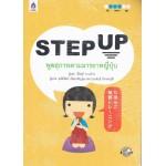 STEP UP พูดสุภาพตามมารยาทญี่ปุ่น + CD