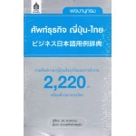 พจนานุกรม ศัพท์ธุรกิจ ญี่ปุ่น-ไทย