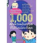 1,000 สำนวนอังกฤษที่ใช้กันบ่อยที่สุด